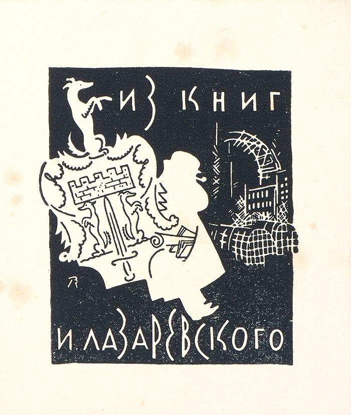 В.М. Конашевич. Экслибрис И.И. Лазаревского. Искусство Евразии, журнал об искусстве