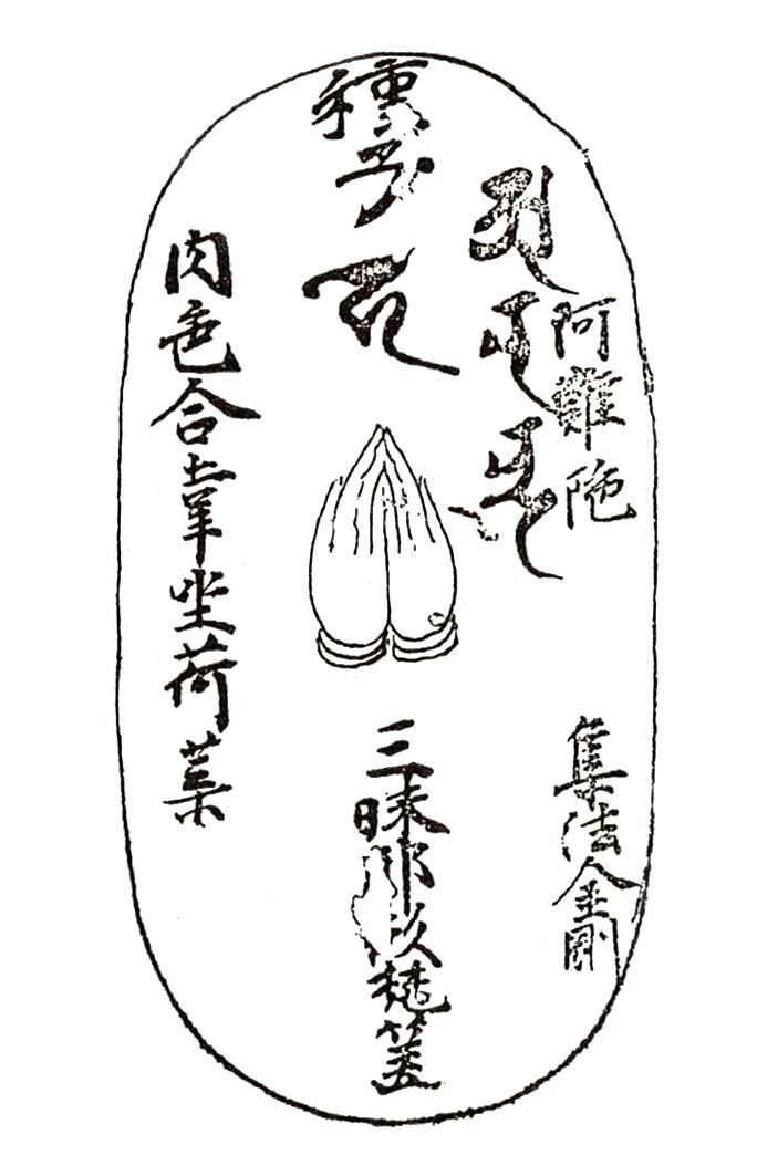 Ананда. Изображение в свитке Chojo mandara. Искусство Евразии, журнал об искусстве