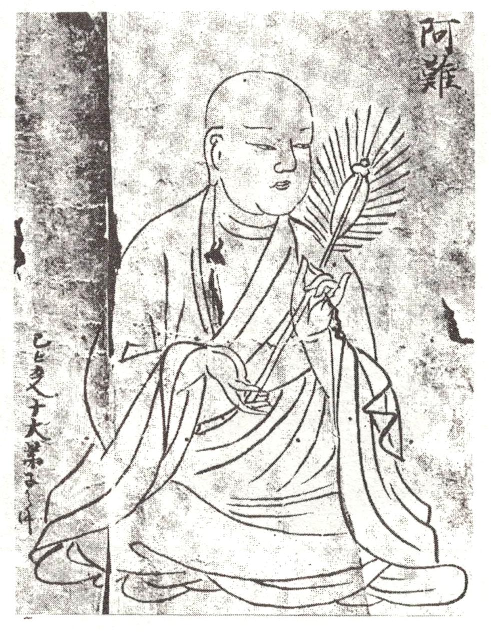 Ананда. Изображение 1163 г. Искусство Евразии, журнал об искусстве