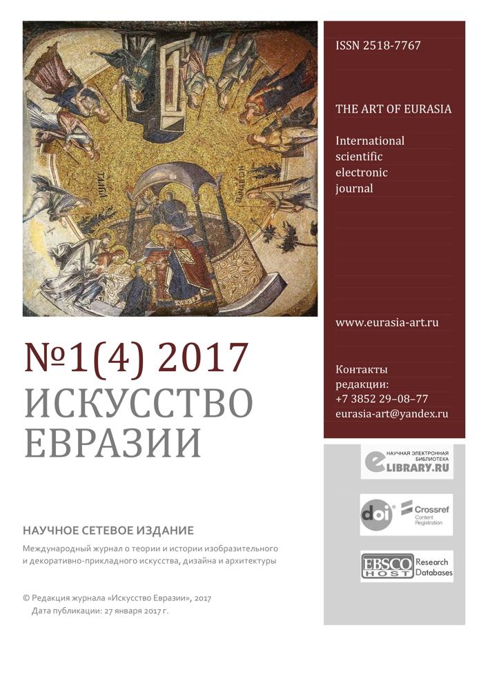 """№ 1 (4) 2017 """"Искусство Евразии"""", научный журнал об искусстве."""