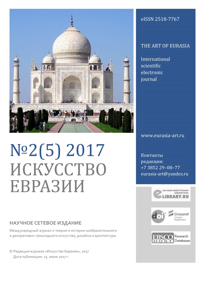 """№ 2 (5) 2017 """"Искусство Евразии"""", научный журнал об искусстве."""