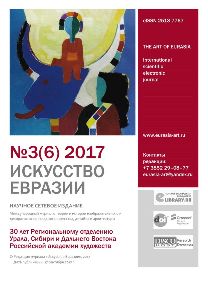 """№ 3 (6) 2017 """"Искусство Евразии"""", научный журнал об искусстве."""