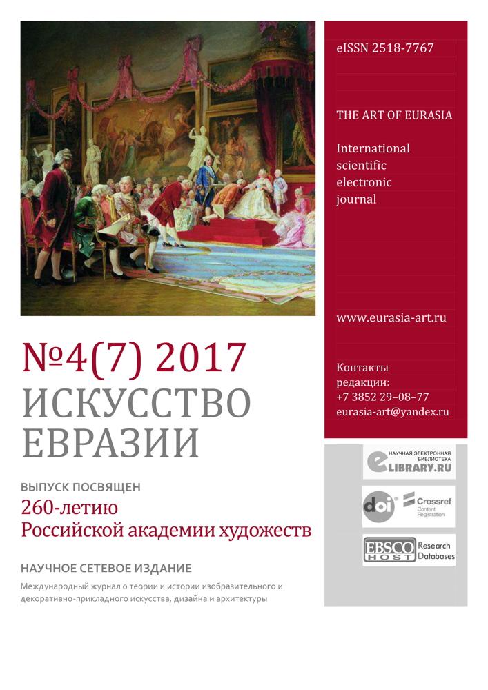 """№ 4 (7) 2017 """"Искусство Евразии"""", научный журнал об искусстве."""