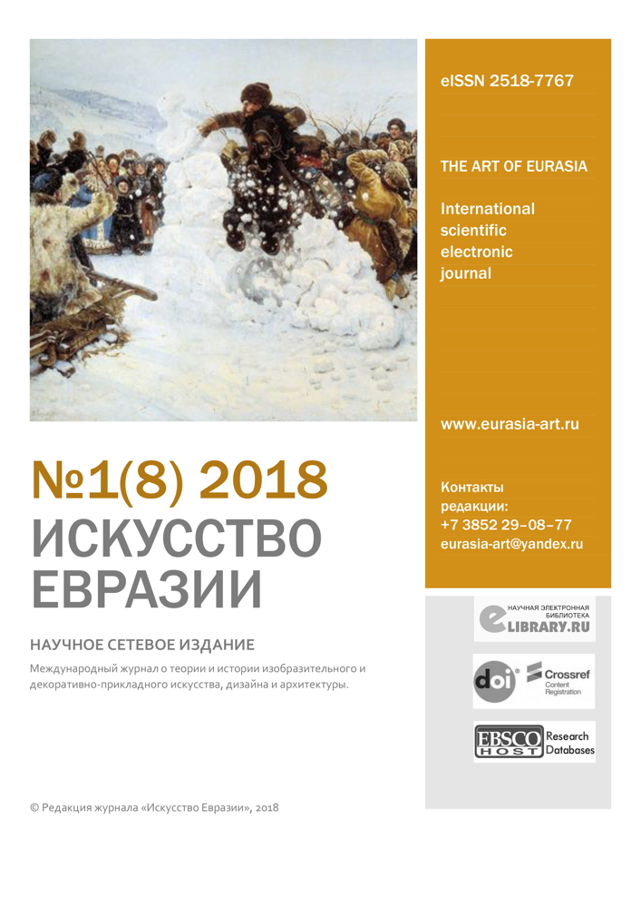"""№ 1 (8) 2018 """"Искусство Евразии"""", научный журнал об искусстве."""