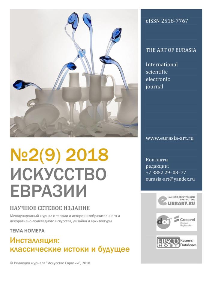 """№ 2 (8) 2018 """"Искусство Евразии"""", научный журнал об искусстве."""