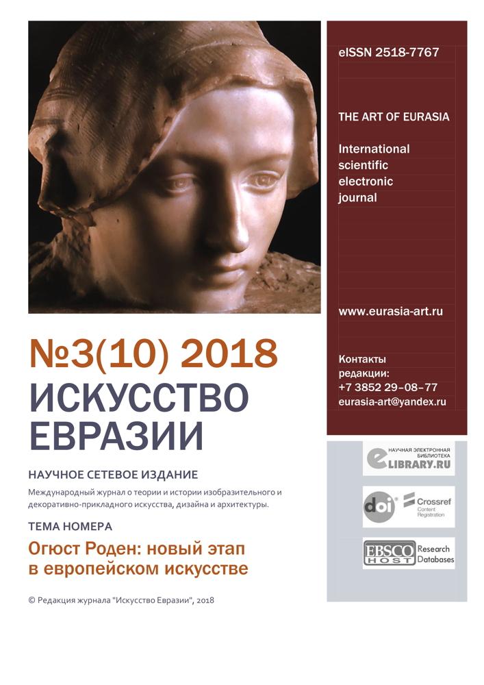 """№ 3 (10) 2018 """"Искусство Евразии"""", научный журнал об искусстве."""