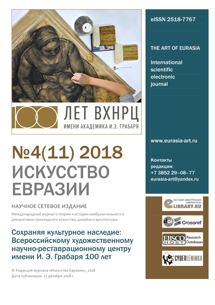 """№ 4 (11) 2018 """"Искусство Евразии"""", научный журнал об искусстве."""