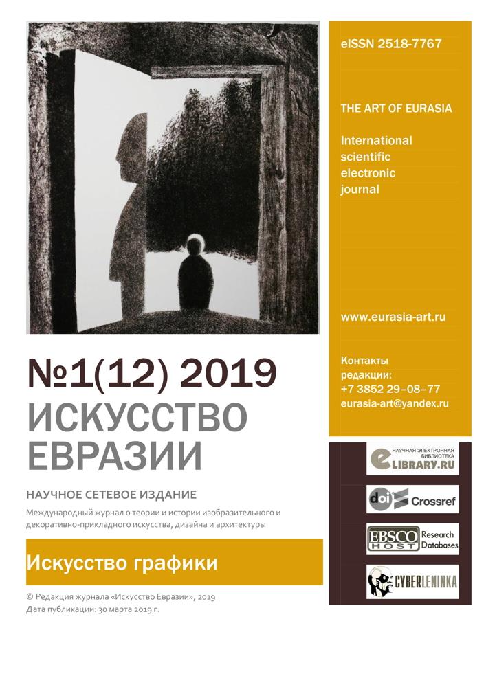 """№ 1 (12) 2019 """"Искусство Евразии"""", научный журнал об искусстве."""