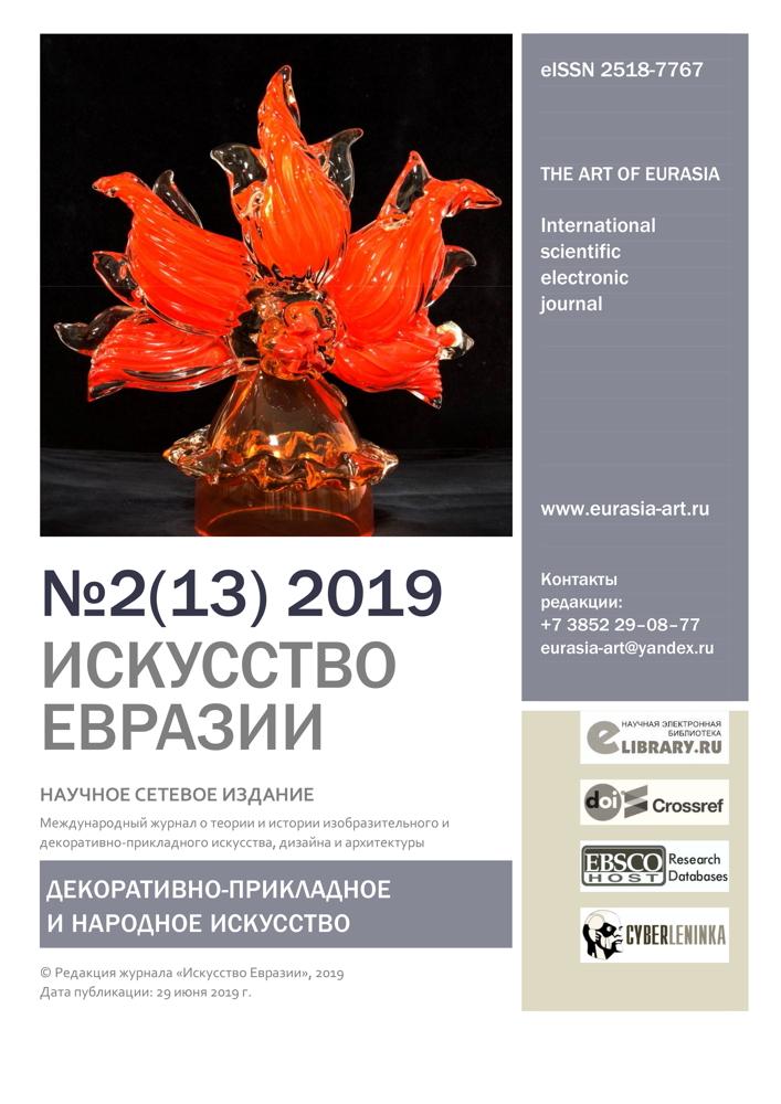 """№ 2 (13) 2019 """"Искусство Евразии"""", научный журнал об искусстве."""