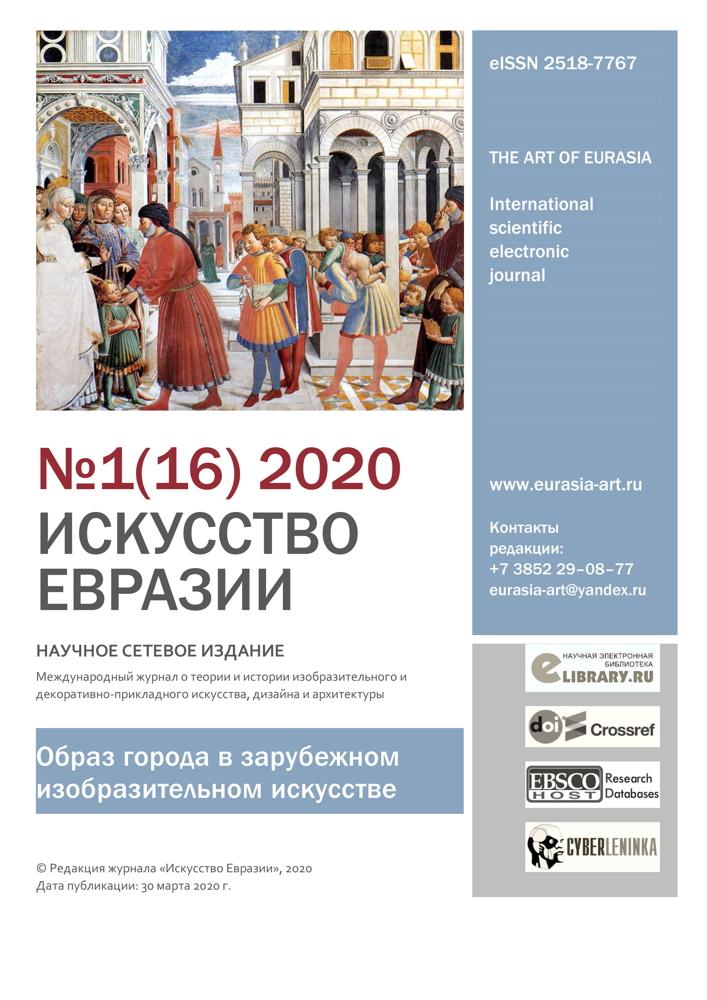 """№ 1 (16) 2020 """"Искусство Евразии"""", научный журнал об искусстве."""