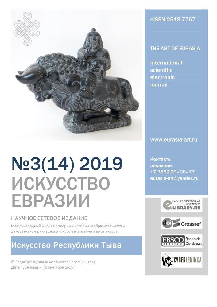 """№ 3 (14) 2019 """"Искусство Евразии"""", научный журнал об искусстве."""