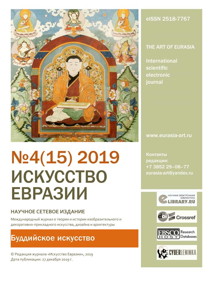 """№ 4 (15) 2019 """"Искусство Евразии"""", научный журнал об искусстве."""