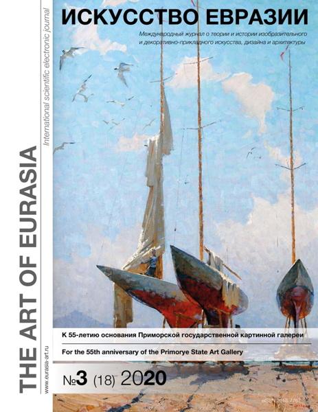 """Выпуск № 3 (18) 2020 журнала """"Искусство Евразии"""""""