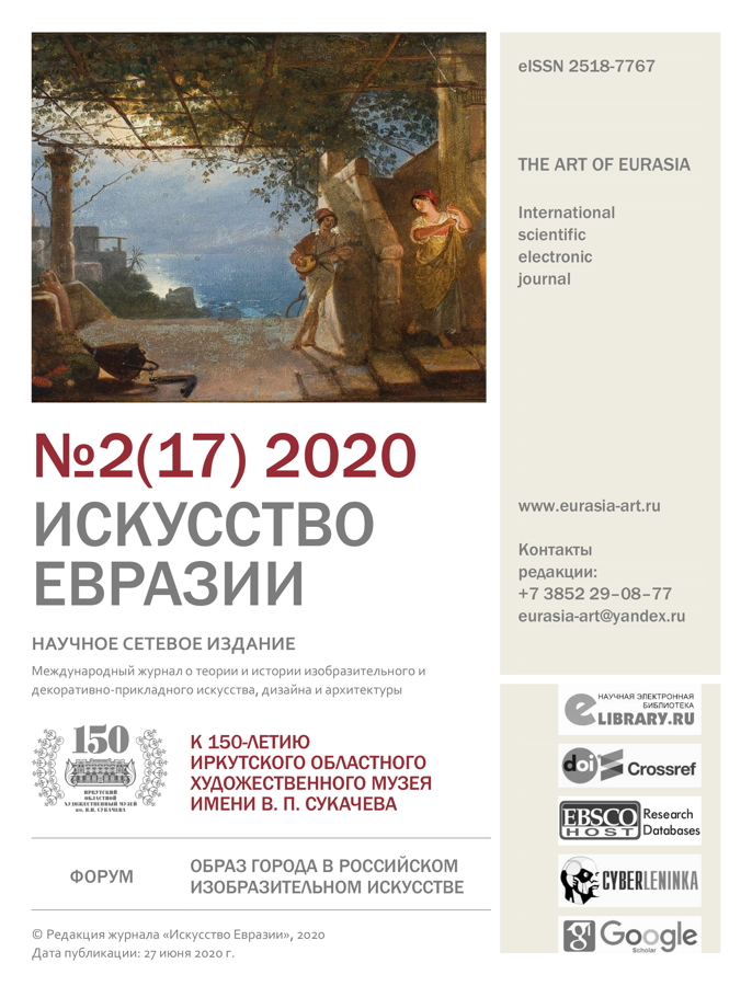 """№ 2 (17) 2020 """"Искусство Евразии"""", научный журнал об искусстве."""