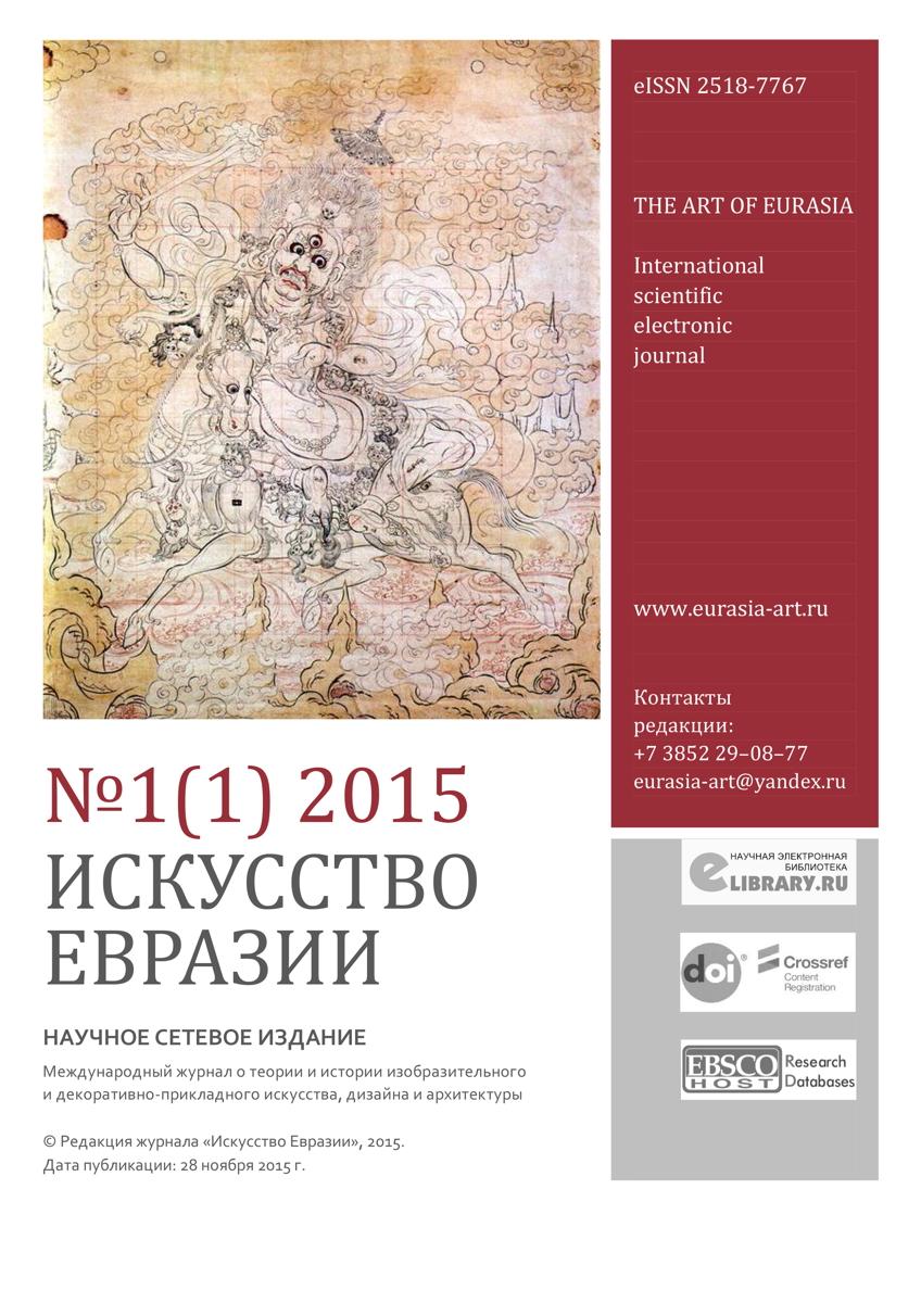 """№ 1 (1) 2015 """"Искусство Евразии"""", научный журнал об искусстве."""