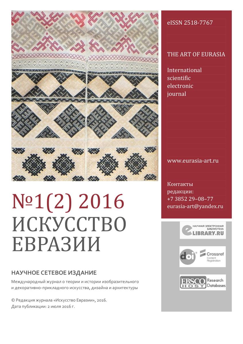 """№ 1 (2) 2016 """"Искусство Евразии"""", научный журнал об искусстве."""