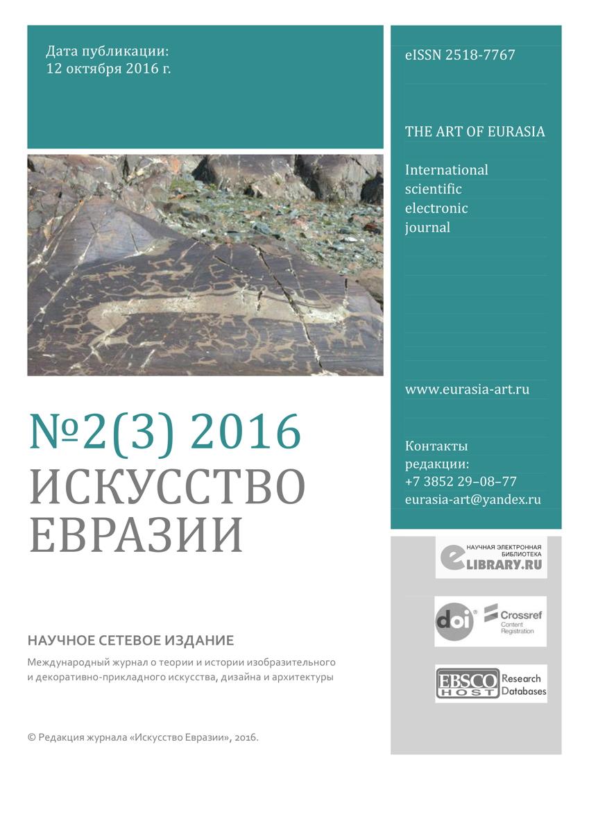 """№ 2 (3) 2016 """"Искусство Евразии"""", научный журнал об искусстве."""