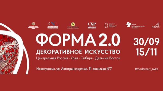 Межрегиональная выставка «Форма 2.0. Декоративное искусство»