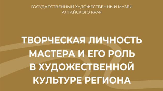 Конференция «Художественная культура Сибири и сопредельных территорий»
