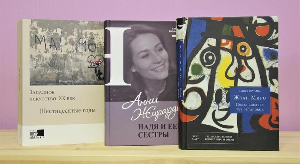 Книги Государственного института искусствознания