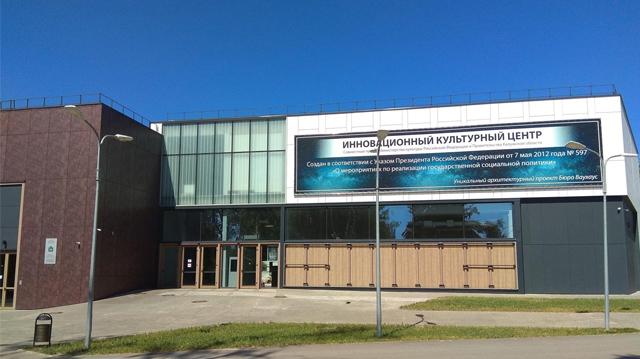 Инновационный культурный центр города Калуга