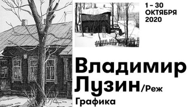 Персональная выставка графики Владимира Лузина на УРАЛ-ГРАФО