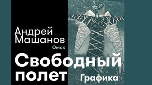 Искусство полета. Графика Андрея Машанова