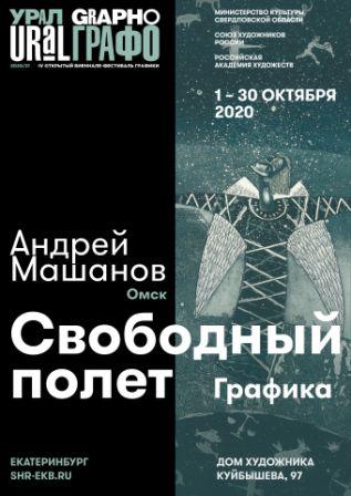 Графика Андрея Машанова