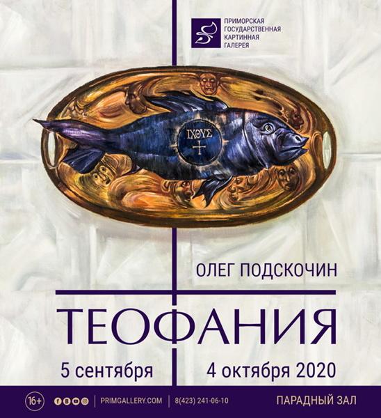 «ТЕОФАНИЯ». Персональная выставка Олега Подскочина