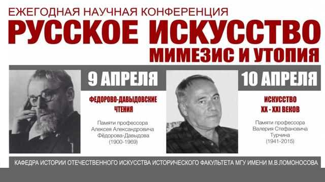 Научная конференция «Русское искусство. Мимезис и утопия»