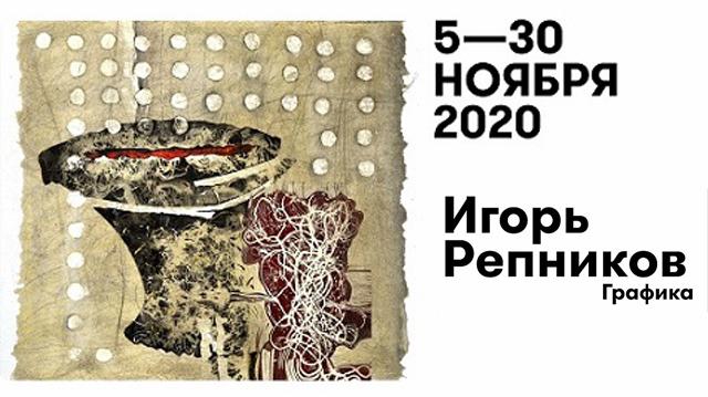 Персональная выставка графики Игоря Репникова (г. Стрежевой)